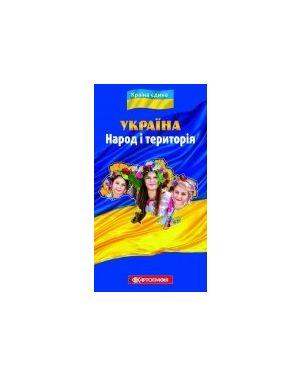 """Україна. Народ і територія. С-я """"Країна єдина"""""""