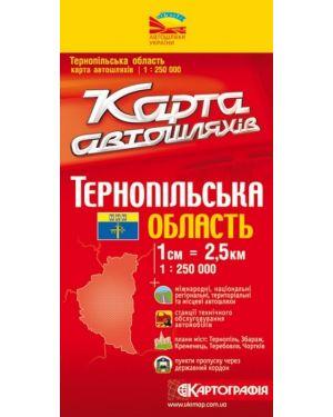 Тернопільська область: карта автошляхів. 1:250 000
