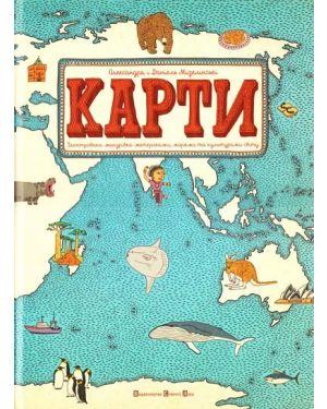 Карти. Ілюстрована мандрівка материками світу