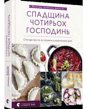 Спадщина чотирьох господинь. Спогади про те, як готували в українському домі.