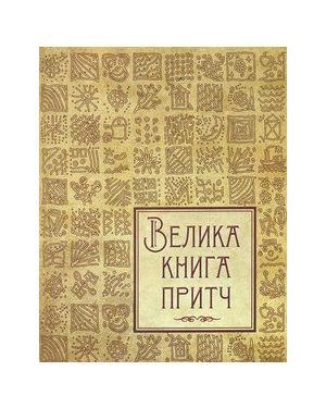 Велика книга притч.