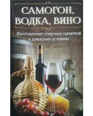 Самогон, водка, вино.