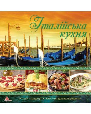Італійська кухня. Смак життя