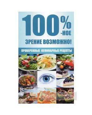 100%-ное зрение возможно! Проверенные кулинарные рецепты