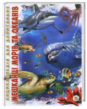 Мешканці морів та океанів. Енциклопедія для допитливих