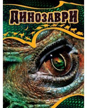 Динозаври. Ілюстрована енциклопедія