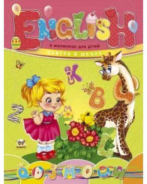 English в малюнках для дітей . Завтра в школу А5