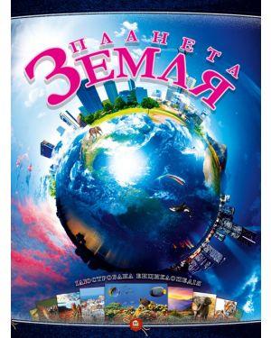 Планета Земля. Ілюстрована енциклопедія. Хочу все знати