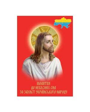Молитви до небесних сил за захист українського народу