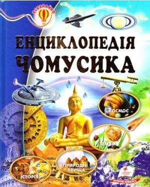 """Енциклопедія чомусика. С-я """"Всезнайко"""" Пегас"""