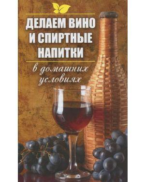 Делаем вино и спиртные напитки в домашних условиях
