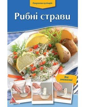"""Рибні страви. С-я """"Покрокова кулінарія"""""""