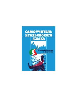 Самоучитель итальянского языка. С упражнениями и ключами