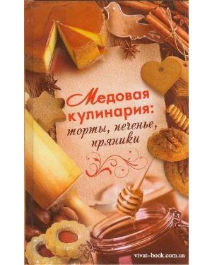Медовая кулинария: торты, печенье, пряники