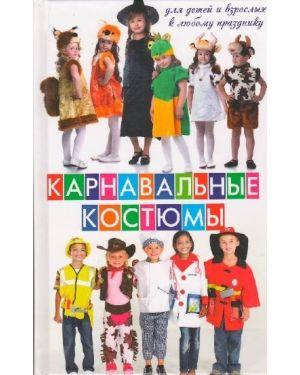 Карнавальные костюмы для детей и взрослых к любому празднику