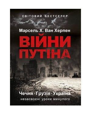 Війни Путіна. Чечня. Грузія. Україна