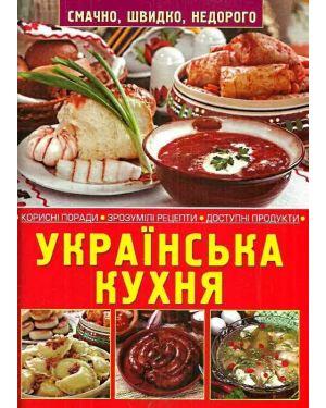 Українська кухня. Смачно, швидко, недорого