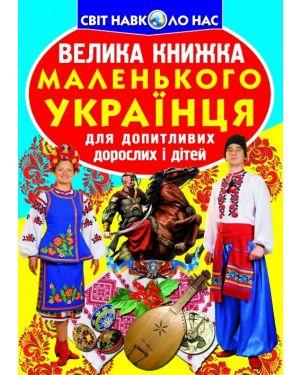 """Велика книжка маленького українця. С-я """"Світ навколо нас"""""""