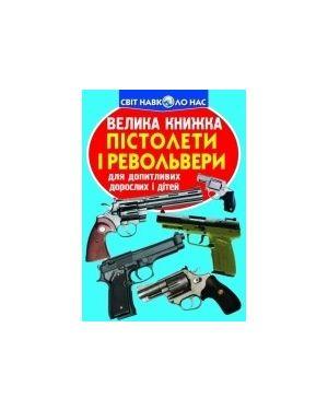 """Велика книжка. Пістолети і револьвери.С-я """"Світ навколо нас"""""""