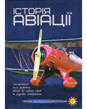Історія Авіації. Перша шкільна енциклопедія