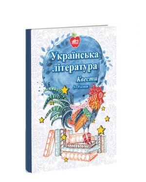 Укаїнська література. Квести 5-9 класи
