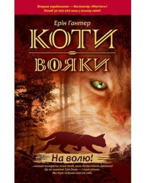 """Коти вояки. На волю. Кн.1 Цикл """"Пророцтва починаються"""""""