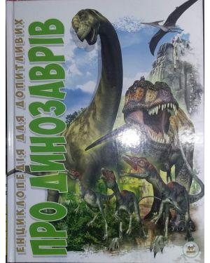 """Про динозаврів. С-я """"Енциклопедія для допитливих"""""""