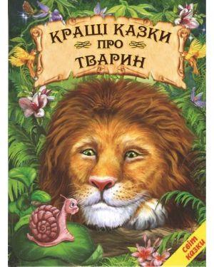 """Кращі казки про тварин. С-я """"Світ казки"""""""