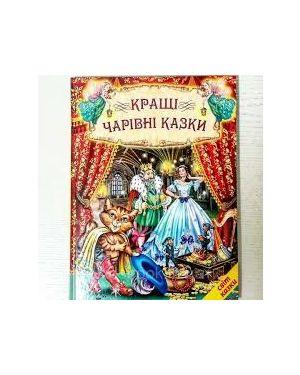 """Кращі чарівні казки. С-я """"Світ казки"""""""