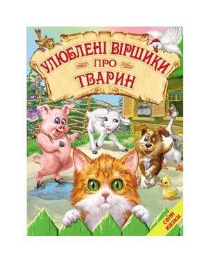 Улюблені віршики про тварин. Світ казки