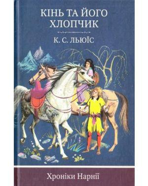 Хроніки Нарнії. Кінь і його хлопчик