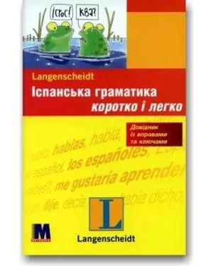 Іспанська граматика коротко і легко. Довідник із вправами та ключами