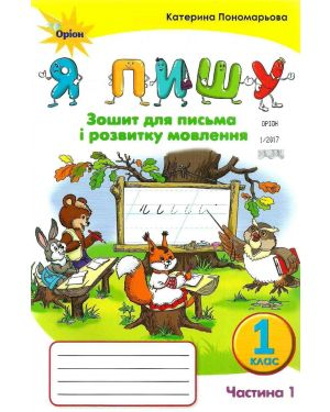 НУШ.Я пишу. Зошит для письма та розвитку мовлення 1клас. Ч. 1 (до підр. Пономарьова)