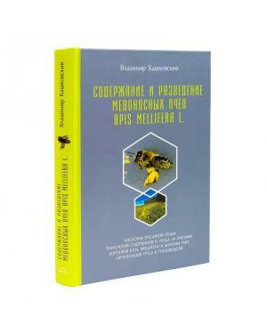 Содержание и разведение медоносных пчел Apis mellifera L