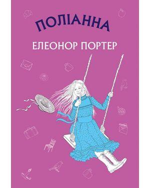 Поліанна BookChef. Я читака