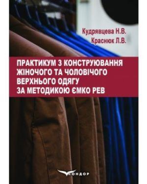 Практикум з конструювання жіножого та чоловічого одягу верхнього за методикою ЄМКО РЕВ