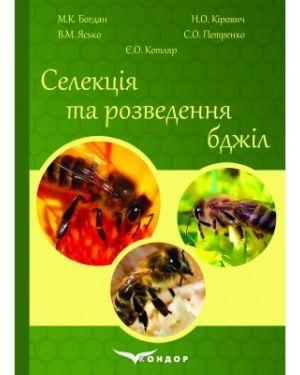 Селекція та розведення бджіл