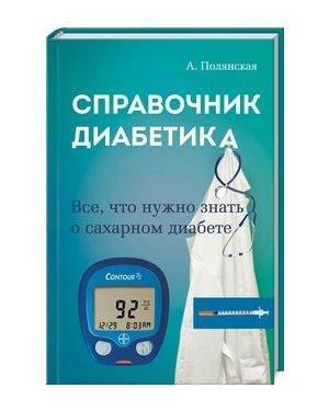 Справочник диабетика