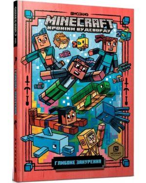 Minecraft  Глибоке занурення. Кн.3