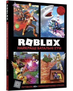 ROBLOX Найкращі батальні ігри. Том 3