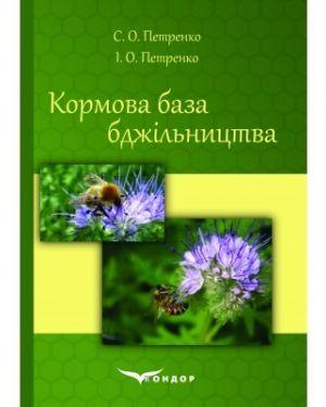 Кормова база бджільництва