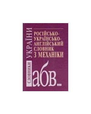 Словник російсько-українсько-англійський з механіки