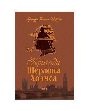 Пригоди Шерлока Холмса. Том І: Етюд у багряних тонах: Повість; Знак чотирьох: Повість; Пригоди Шерлока Холмса
