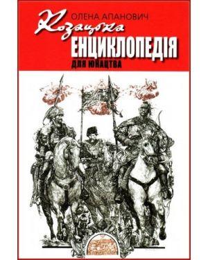 Козацька енциклопедія для юнацтва