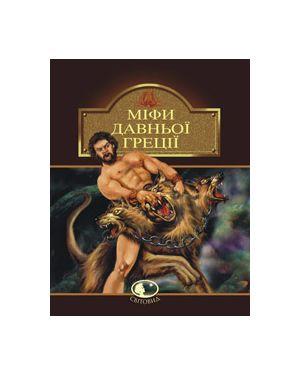 Міфи Давньої Греції. Світовид