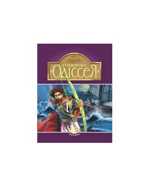 """Гомерова """"Одіссея"""".Світовид."""