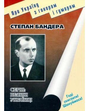 Степан Бандера. Про Україну з гонором і з гумором