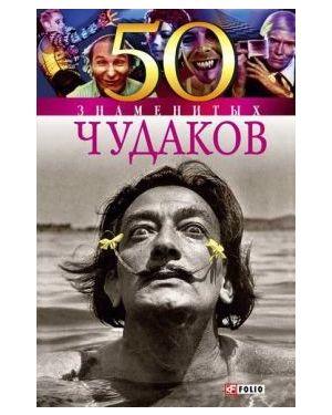50 знаменитых чудаков