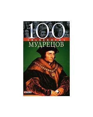 100 знаменитых мудрецов