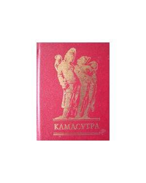 Камасутра. мініатюра